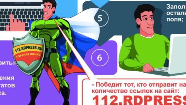 """""""Smartfon za najlepszy donos"""".  Władze Dagestanu rozpisały konkurs"""