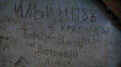 Napisy to jedna z pozostałości po stacjonujących tu kiedyś żołnierzach
